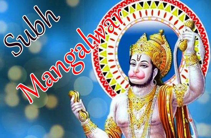 Good morning and subh mangalwar wishes with Lord Bajrangbali in bhakti
