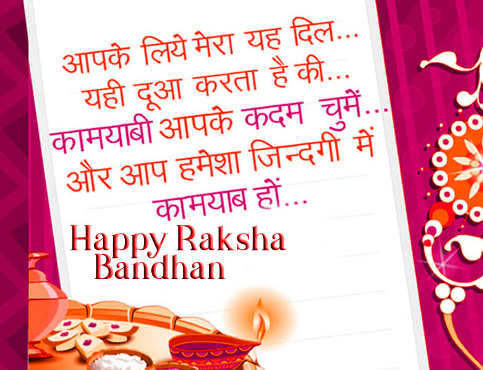 Happy Raksha Bandhan hindi thoughts hd