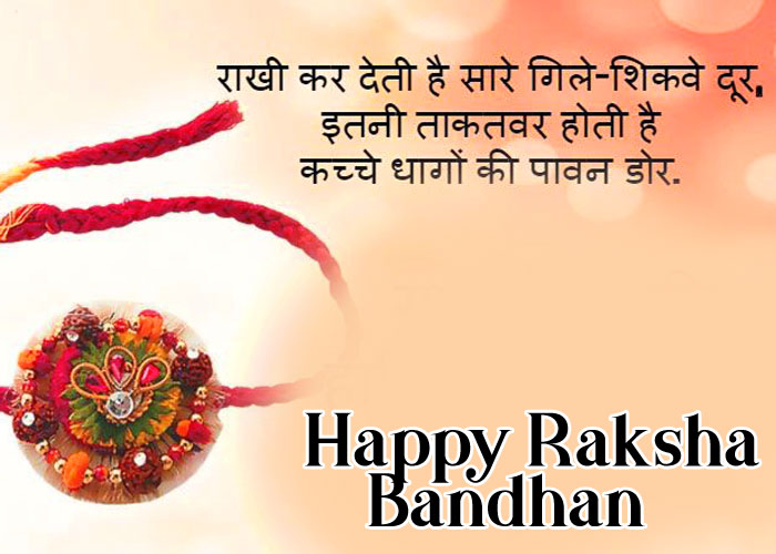 Happy Raksha Bandhan in hindi image hd