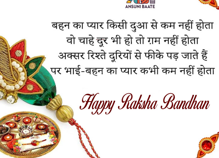 Happy Raksha Bandhan messages hd wallpaper