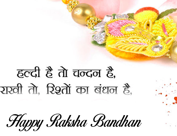 Happy Raksha Bandhan messages in hindi