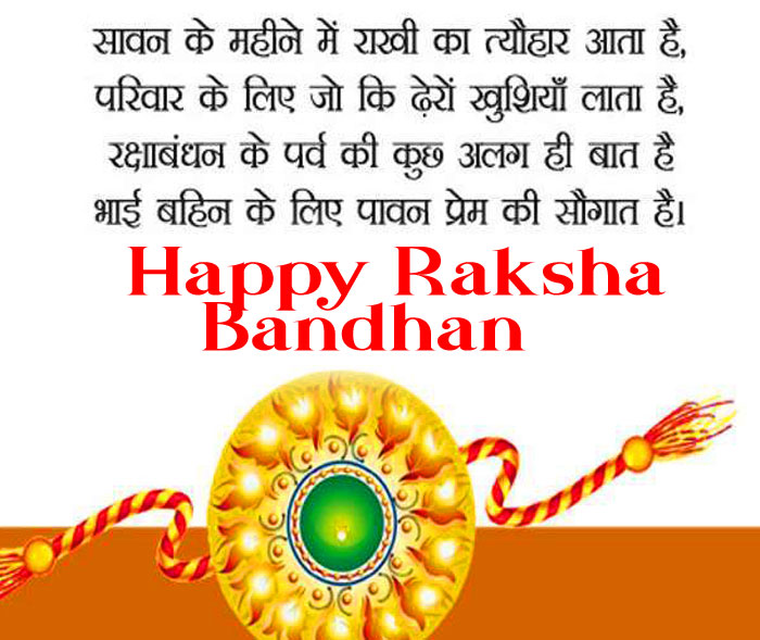 Happy Raksha Bandhan pics in hindi hd