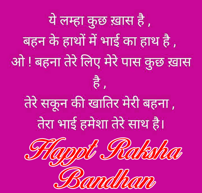 Happy Raksha Bandhan wishes messages photo