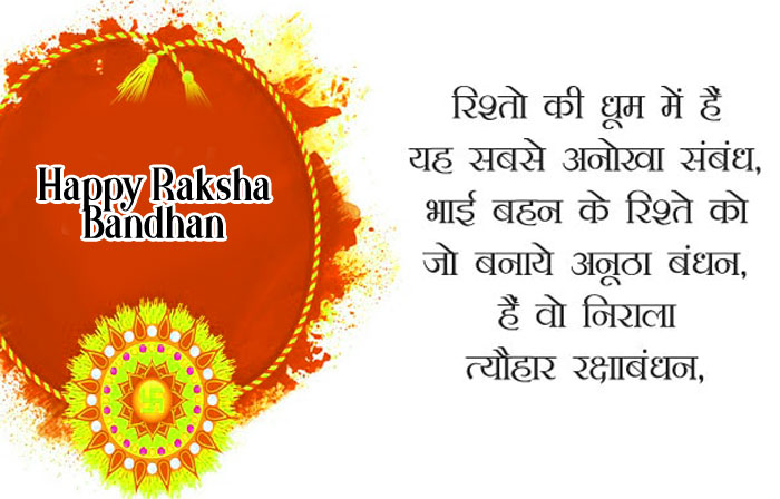 Happy Rasha Bandhan thoughts images