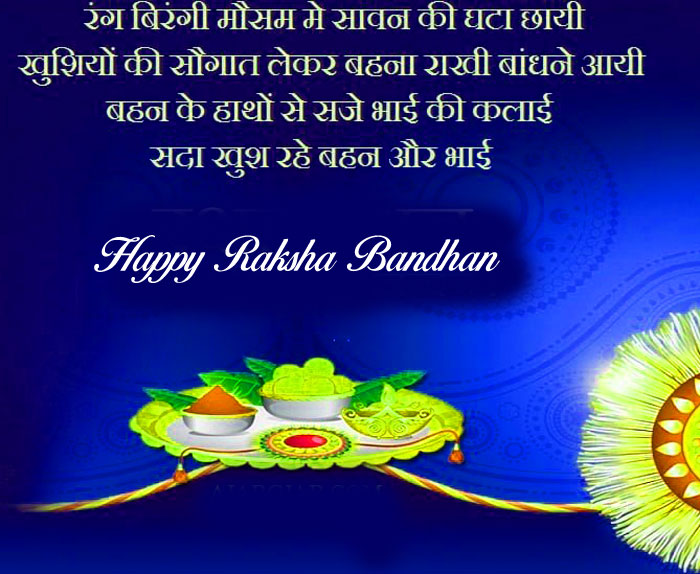 latest Happy Raksha Bandhan messages in hindi hd