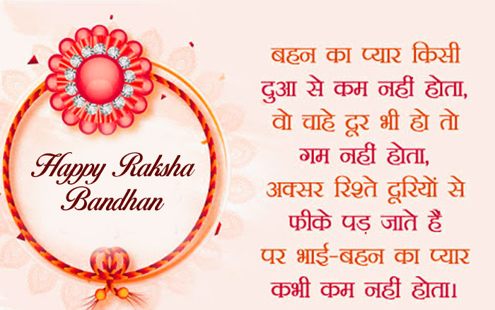 latest Happy Raksha Bandhan messages in hindi hd wallpaper