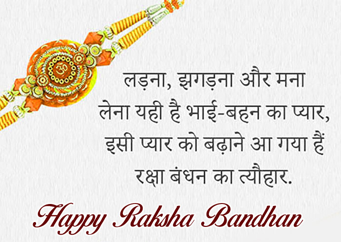 latest Happy Raksha Bandhan messages in hindi photo