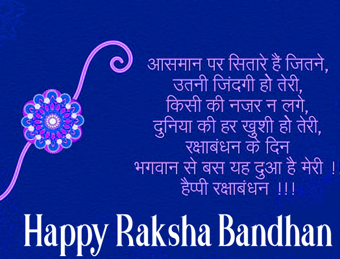 latest Happy Raksha Bandhan quotes