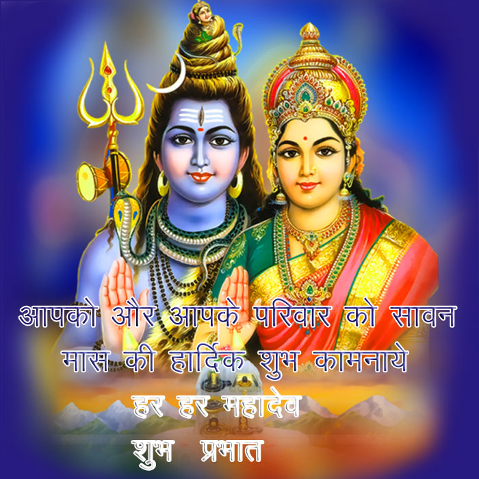 latest sawan shiv and parvati pics free download