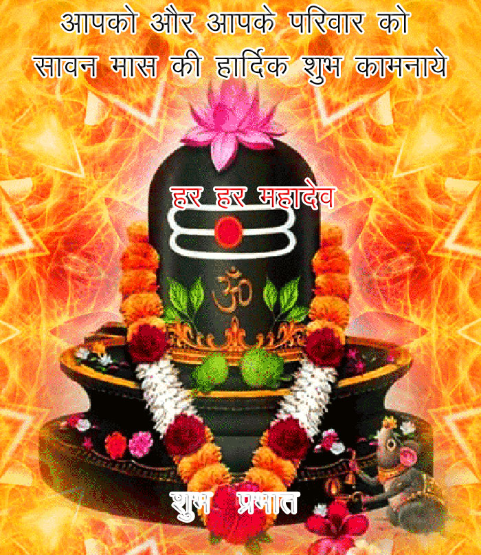 latest sawan shiv ling images free download