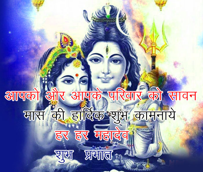 latest sawan wishes with shiv hd wallpaper download