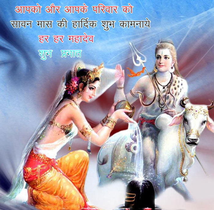 latest sawan wishes with shiv ji images