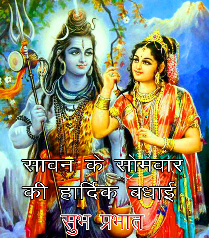 latest shiv and parvati sawan picture free download