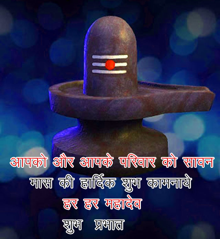new sawan shiv ling images for facebook download