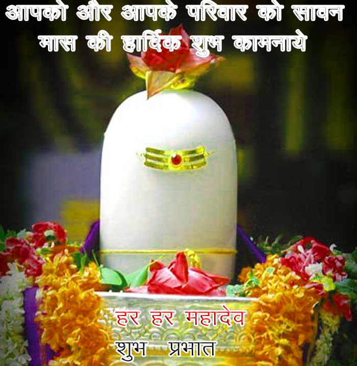 new sawan shiv ling images hd download
