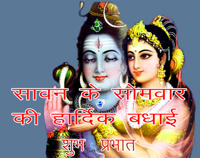 sawan images with shiv and parvati hd download