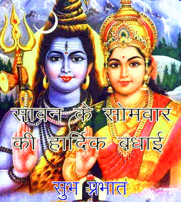 sawan shiv and parvati pics shre with facebook hdd