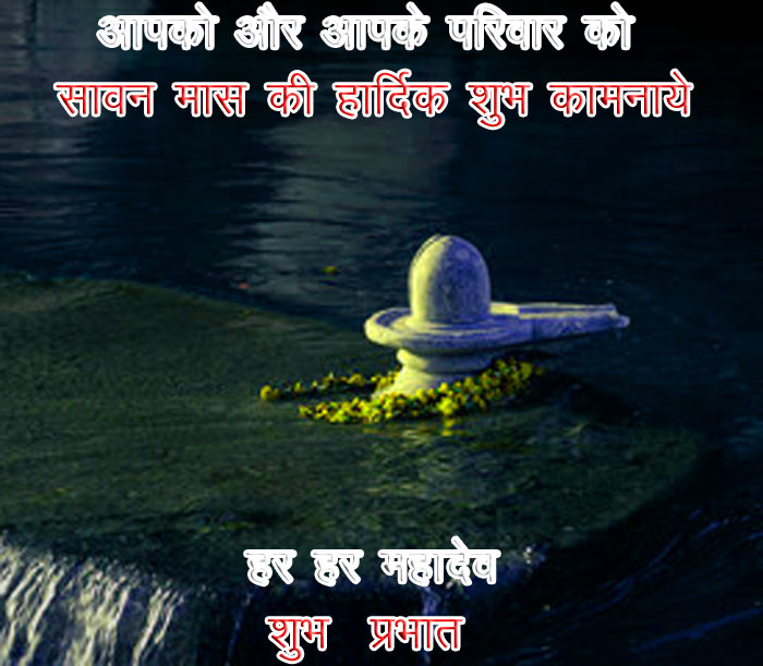 sawan shiv ling images for facebook download