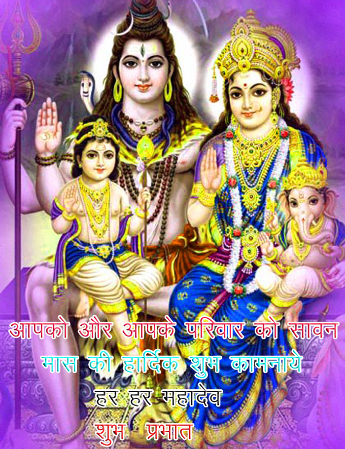 sawan wishes with god shiv and parvati hd download