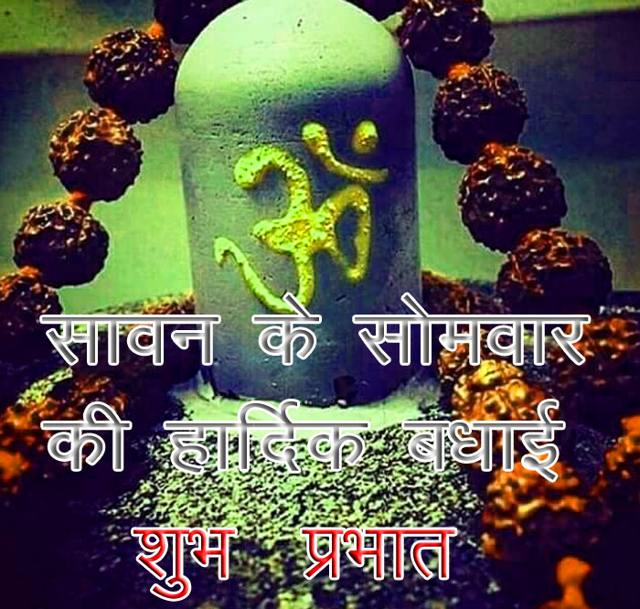 shiv ling images with sawan hd