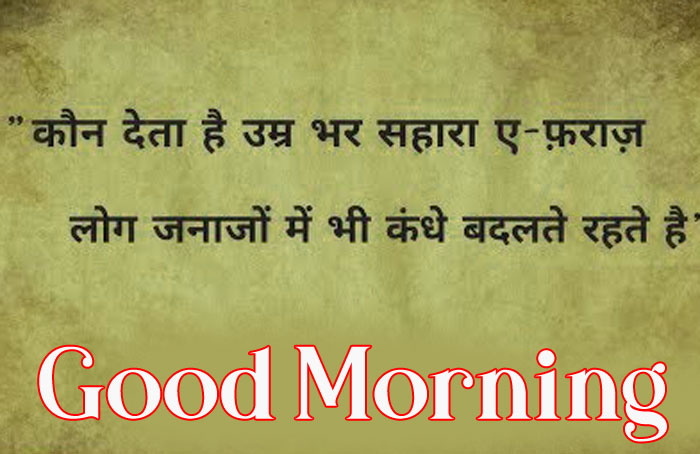 best two line Good Morning images hd