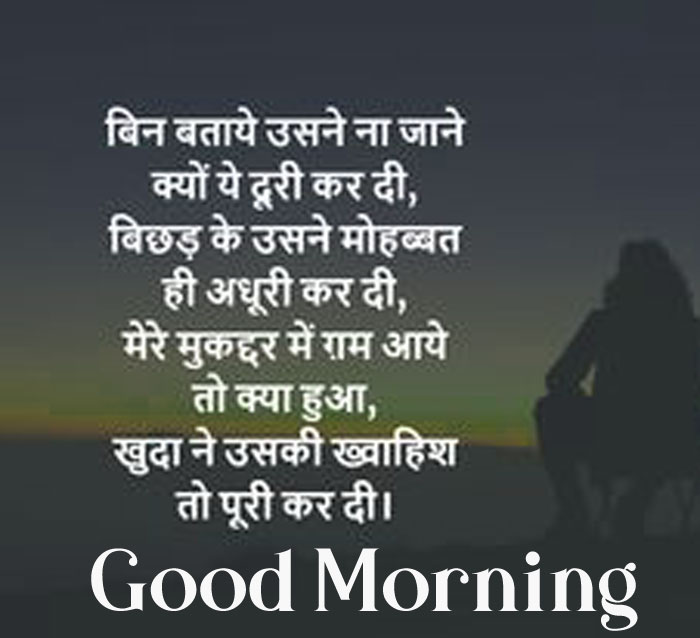 latest Good Morning hd picture hd