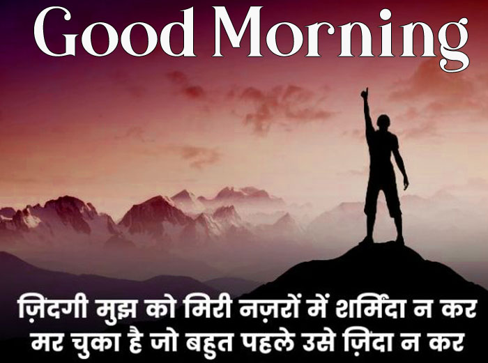 latest two line Good Morning hd photo