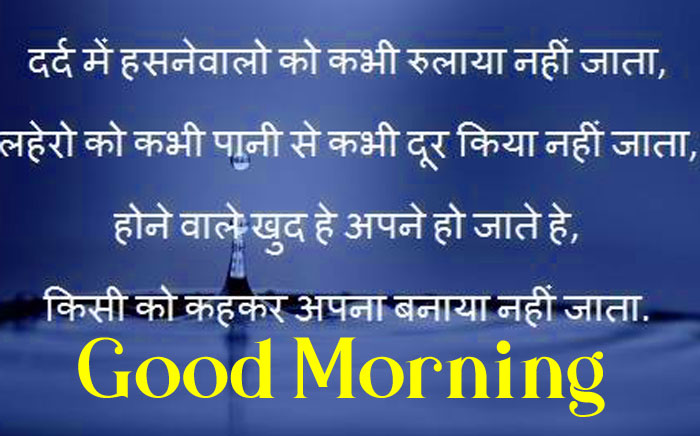 two line Good Morning images