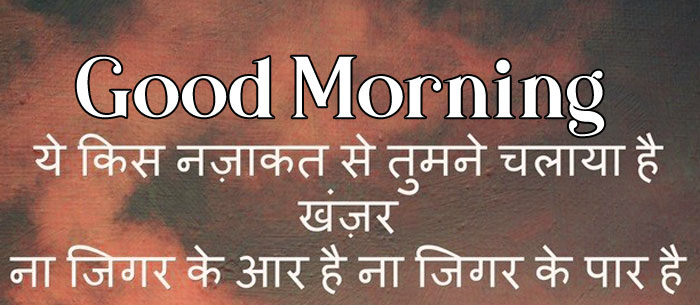 two line status Good Morning images