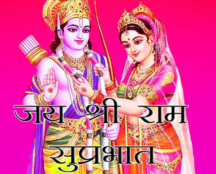 Jai Shree Ram Suprabhat bhagwan images for facebook