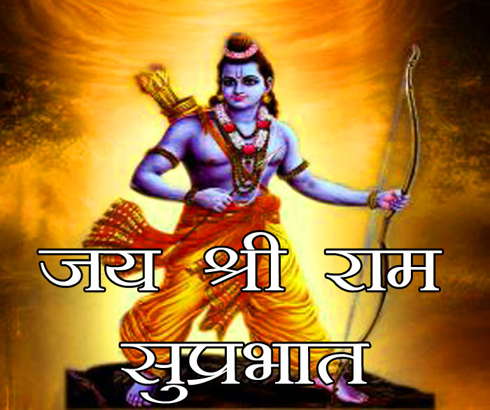 Jai Shree Ram Suprabhat bhawan images hd