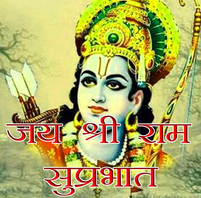 Jai Shree Ram Suprabhat cute images hd