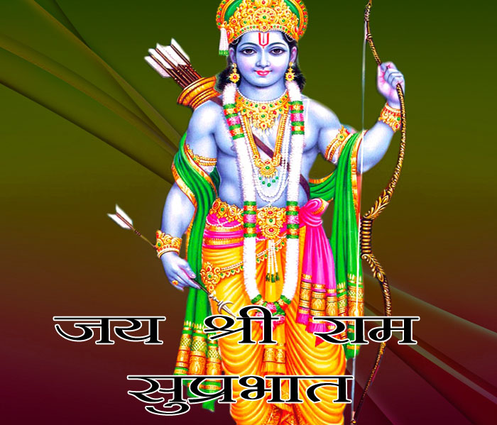 Jai Shree Ram Suprabhat god images