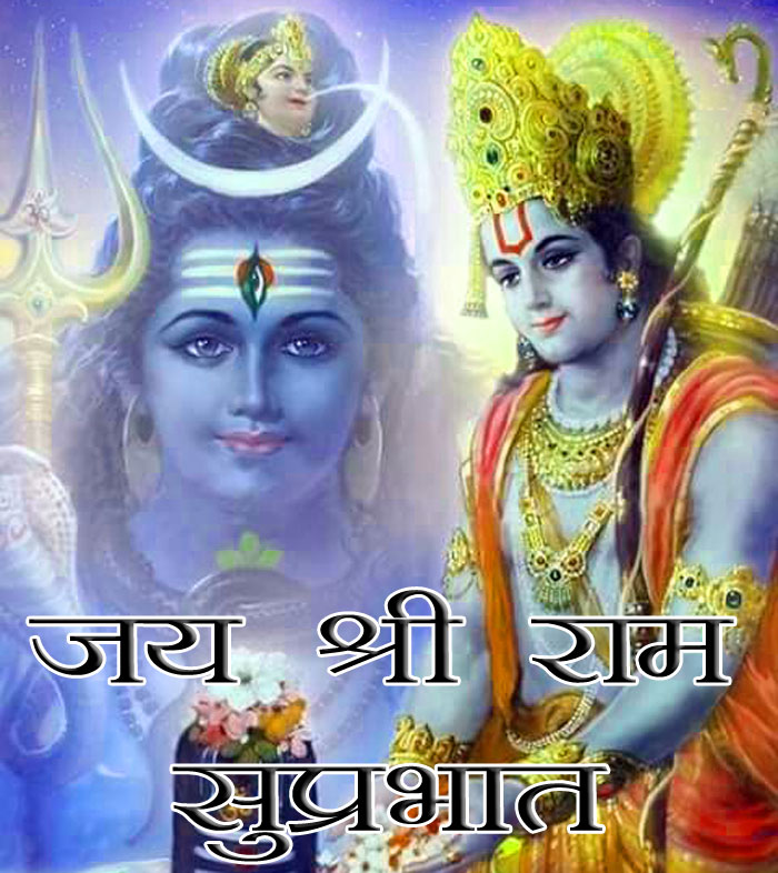 Jai Shree Ram Suprabhat hd photo free