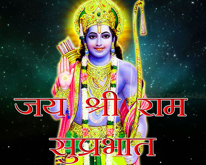 Jai Shree Ram Suprabhat hd photo