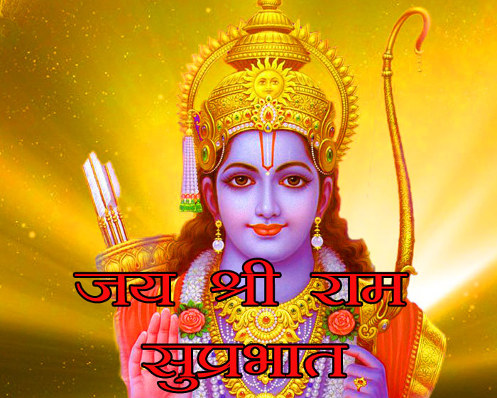 Jai Shree Ram Suprabhat hd picture