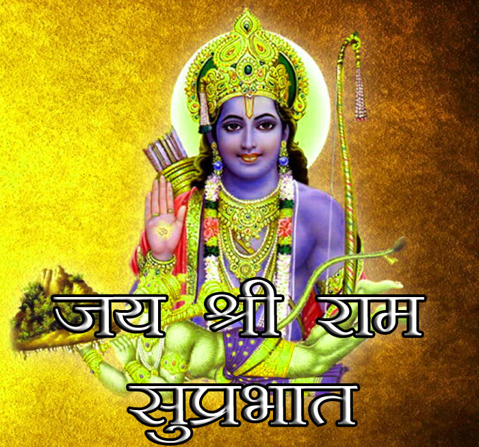 Jai Shree Ram Suprabhat hindu god images hd