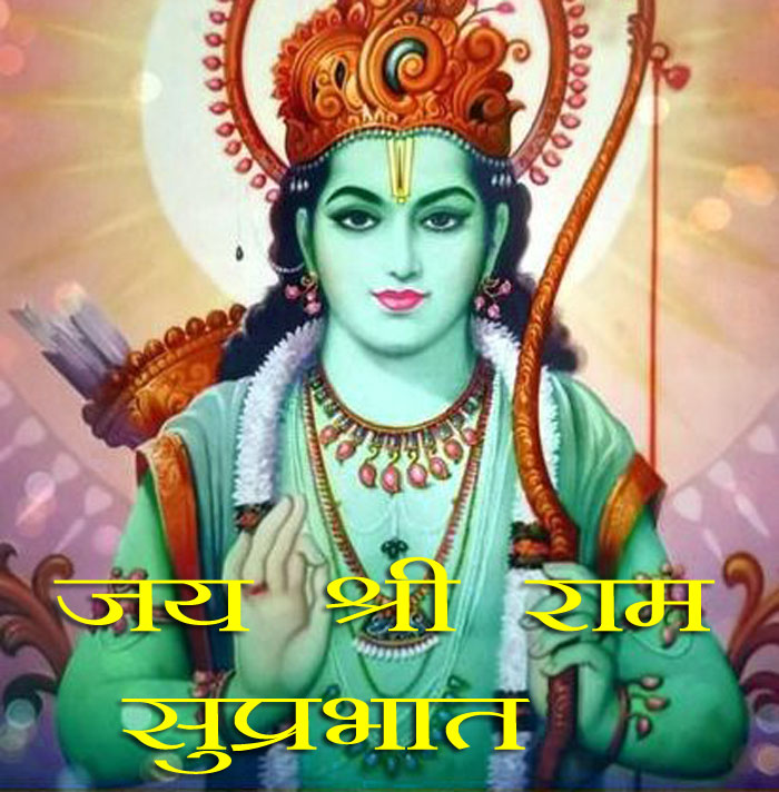 Jai Shree Ram Suprabhat images for faacebook images