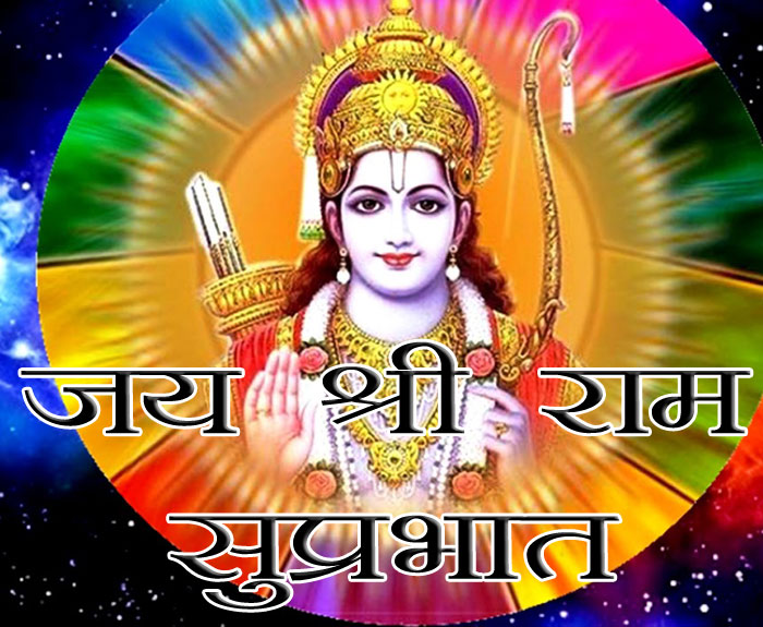 Jai Shree Ram Suprabhat images gor whatsapp