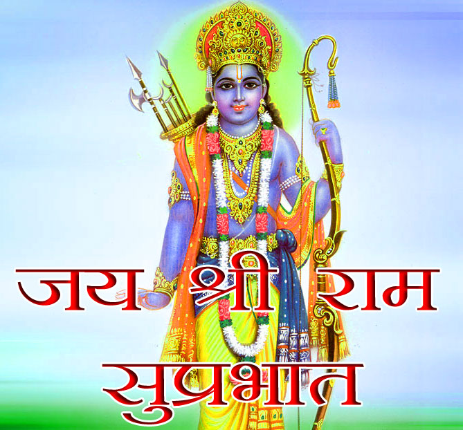 Jai Shree Ram Suprabhat nature images hd