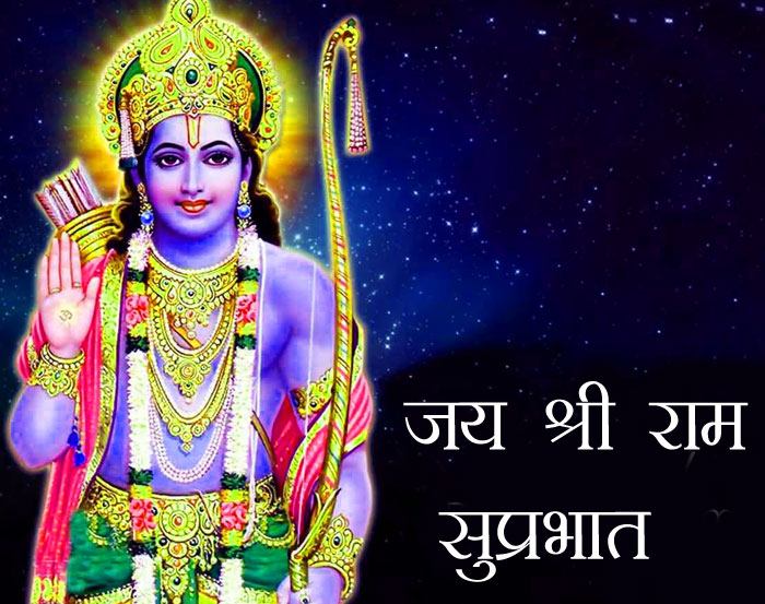 Jai Shree Ram Suprabhat nice god images