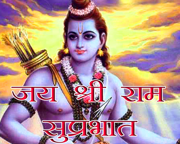 Jai Shree Ram Suprabhat nice photo hd