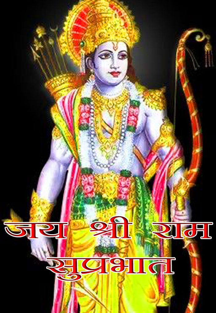 Jai Shree Ram Suprabhat photo