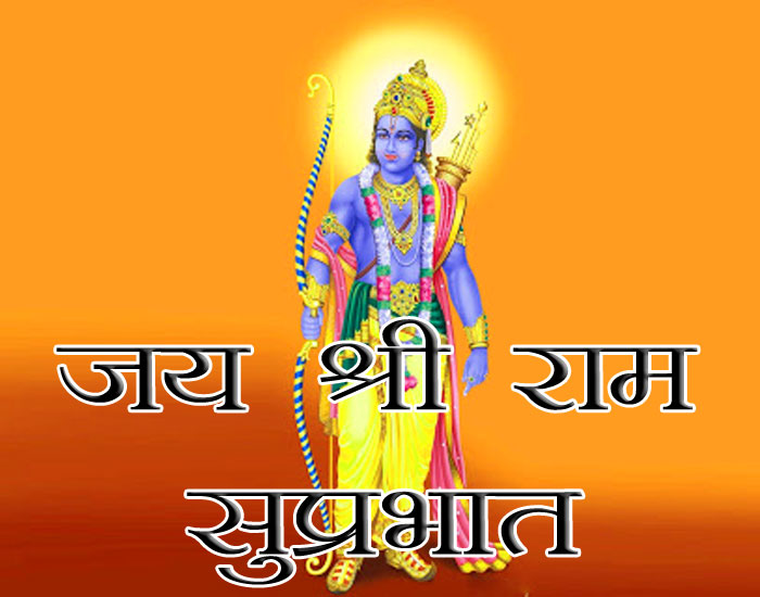 Jai Shree Ram Suprabhat pics for whatsapp images