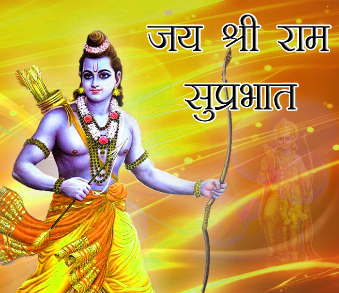angry Jai Shree Ram Suprabhat images hd