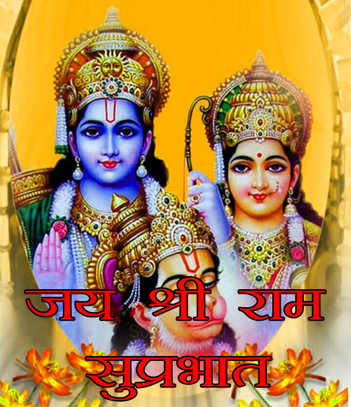 beautiful Jai Shree Ram Suprabhat images hd