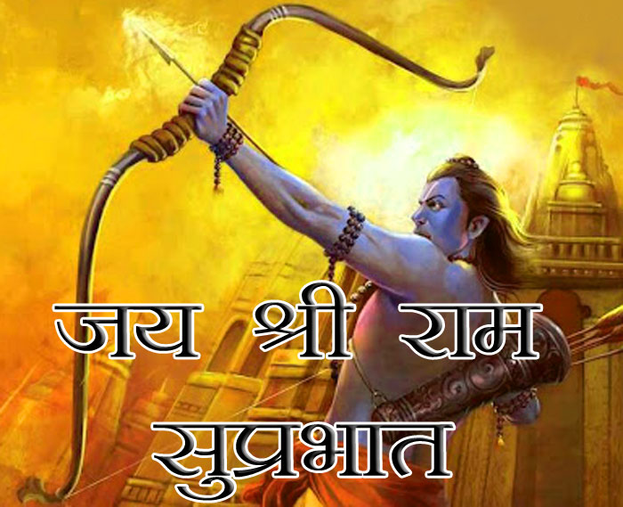 best Jai Shree Ram Suprabhat bhagwan hd wallpaper