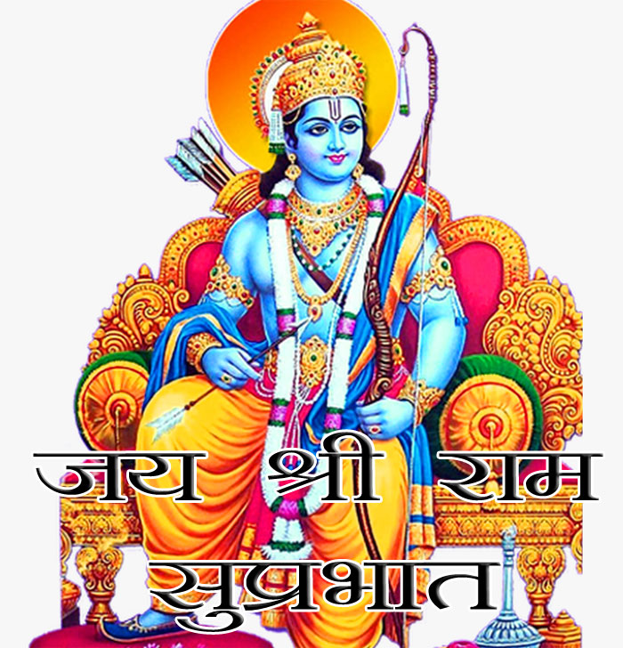 best Jai Shree Ram Suprabhat photo
