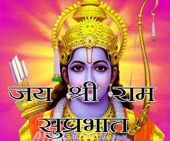 best bhagwan Jai Shree Ram Suprabhat photo hd