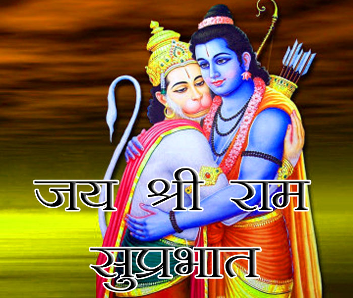 best bhagwan Jai Shree Ram Suprabhat photo